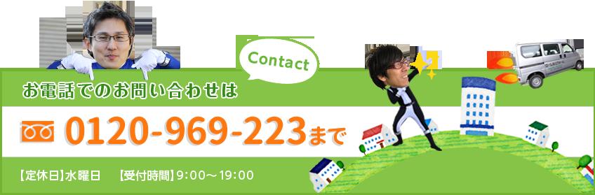 お電話でのお問い合わせは 0120-969-223まで 【定休日】水曜日 【受付時間】9:00~19:00