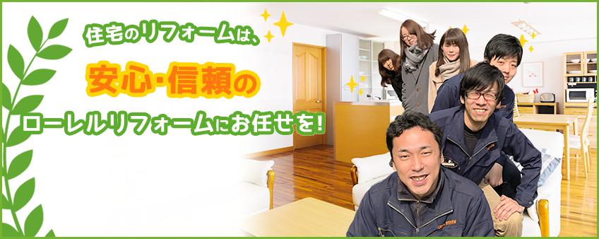 住宅のリフォームは、安心・信頼のローレルリフォームにお任せを!