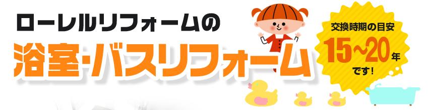ローレルリフォームの浴室・バスリフォーム:交換時期の目安10~15年です!