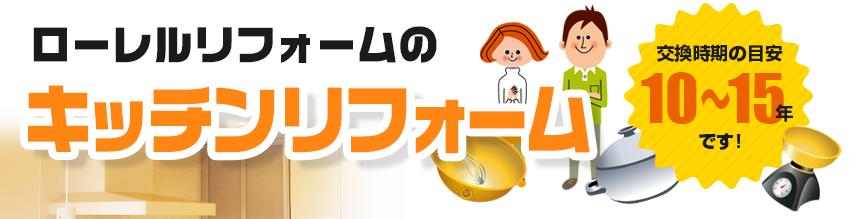 ローレルリフォームのキッチンリフォーム:交換時期の目安10~15年です!