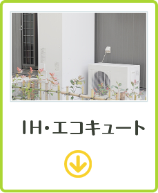 IH・エコキュート