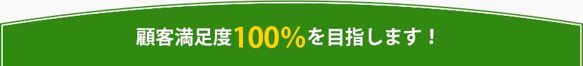 顧客満足度100%を目指します!