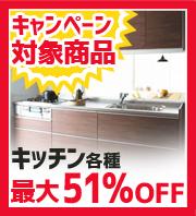 キャンペーン 対象商品 / キッチン
