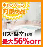 キャンペーン 対象商品 / バス・浴室