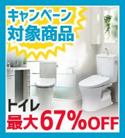 キャンペーン 対象商品 / トイレ