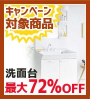 キャンペーン 対象商品 / 洗面台