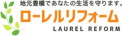 豊橋・田原のリフォーム・外壁塗装ならローレルリフォーム。