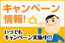 キャンペーン情報!