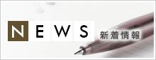 NEWS:新着情報