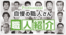 - Professional -自慢の職人さん 職人紹介