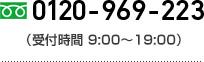 0120-969-223(受付時間 9:00~19:00)