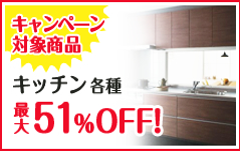 キャンペーン 対象商品:キッチン各種最大51%OFF!