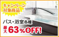キャンペーン 対象商品:バス・浴室各種最大56%OFF!