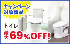キャンペーン 対象商品:トイレ最大67%OFF!