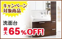 キャンペーン 対象商品:洗面台最大72%OFF!