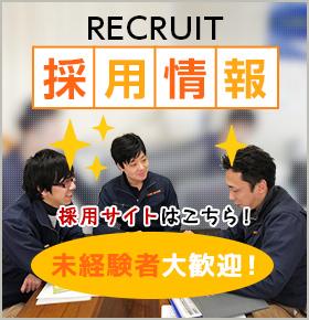 RECRUIT:求人募集 未経験者大歓迎です!