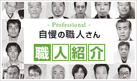Professional:自慢の職人さん 職人紹介
