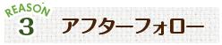 REASON3:アフターフォロー