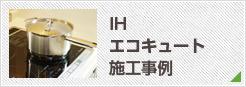 IH エコキュート 施工事例