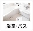浴室・バス