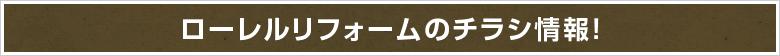 ローレルリフォームのチラシ情報!